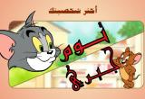 كيتوموب العاب عربية