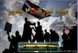 العاب ثورة مصر