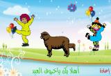 اغنية خروف العيد 2015 فلاش