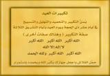 تكبيرات العيد فلاش 2015