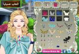 لعبة تلبيس ازياء ومجوهرات بنات