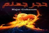 لعبة حجر جهنم في رمضان