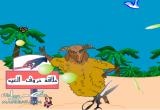 لعبة حلاقة خروف العيد