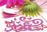 رسائل دعوية في العيد 2015