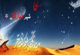 جاءكم شهر رمضان قصص