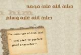 فلاش عن النبي صلى الله عليه وسلم بالإنجليزي