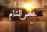 لعبة عطر الشام في رمضان