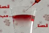 قصص حب للصبايا 2015