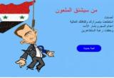 لعبة اعدام بشار الاسد الخائن