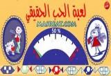 لعبة قياس نسبة الحب|لعبة نسبة الحب بالعربي
