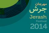 لعبة مهرجان جرش 2014