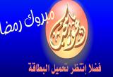 قصة مبروك رمضان فلاش