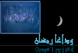 قصة وداعا رمضان فلاش