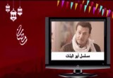 لعبة ابو البنات في رمضان 2016