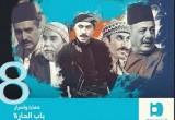 لعبة باب الحارة الجزء الثامن في رمضان