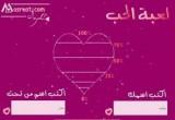 لعبة قياس الحب الحقيقية بالعربي