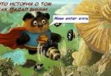 لعبة هجوم النحل Fall Of Bear