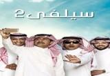 لعبة سيلفي الجزء الثاني في رمضان 2016