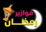 العاب رمضان 2020